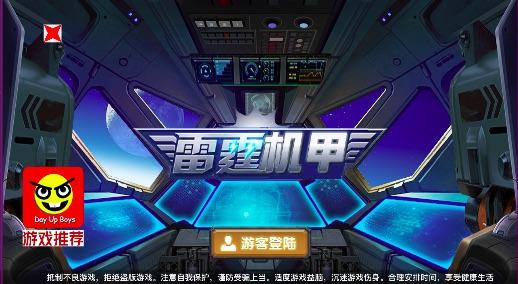 雷霆战机捕鱼游戏单机版本